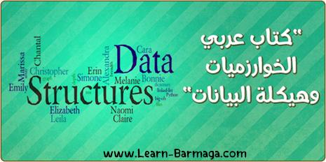 الخوارزميات pdf