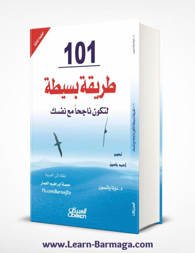 تحميل كتاب عالج نفسك بنفسك pdf